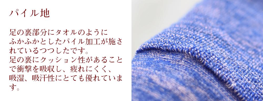 つつした 素材 コットン 綿 パイル地 靴下