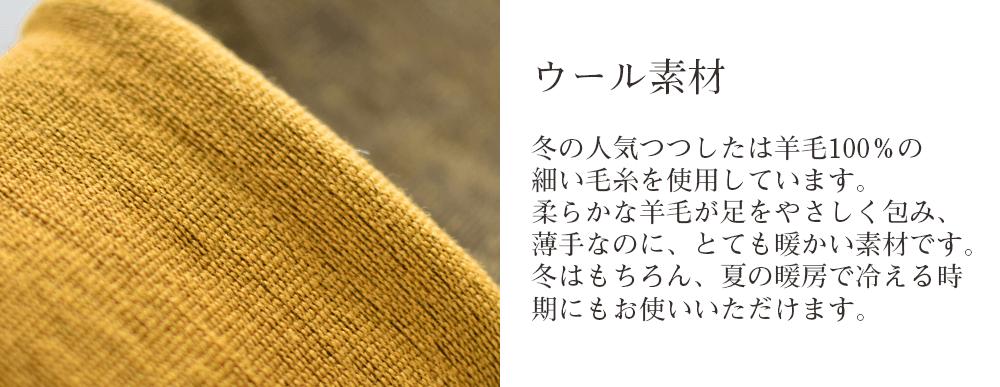 つつした 素材 ウール 羊毛 靴下