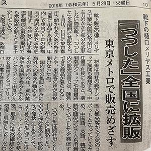 つつした 靴下 メディア 繊維ニュース 東京メトロ