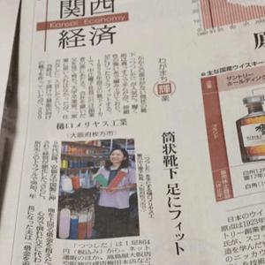 つつした 読売新聞