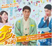 TBS TV「グッとラック」