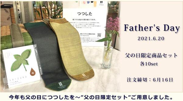 父の日セット2021